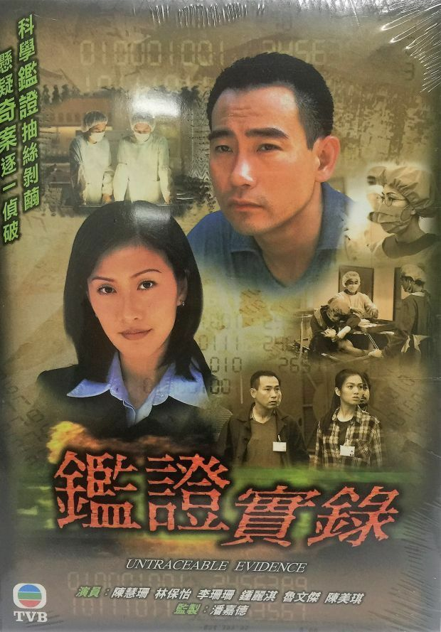 UNTRACEABLE EVIDENCE 鑑證實錄 1999 TVB (4DVD) NON ENG SUB (REGION FREE)