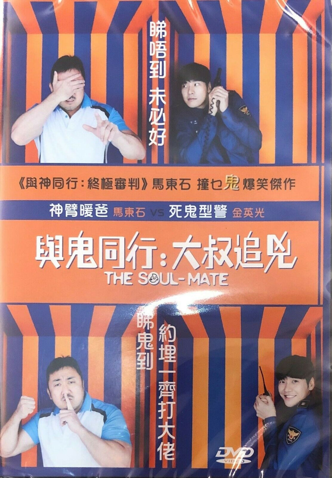 Soul Mate 2018 (Korean Movie) DVD with English Subtitles (Region 3)  與鬼同行: 大叔追兇