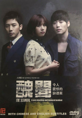 THE SCANDAL: A Very Shocking and Immortal Incident KOREAN TV (1-36 end) DVD ENGLISH SUB (REGION FREE)