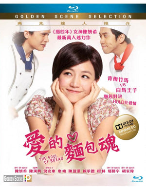 The Soul of Bread 愛的麵包魂 2012 (Mandarin Movie) BLU-RAY English Sub (Region A)