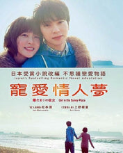 Load image into Gallery viewer, GIRL IN THE SUNNY PLACE 寵愛情人夢 2013 (JAPANESE MOVIE) DVD ENGLISH SUB (REGION 3)