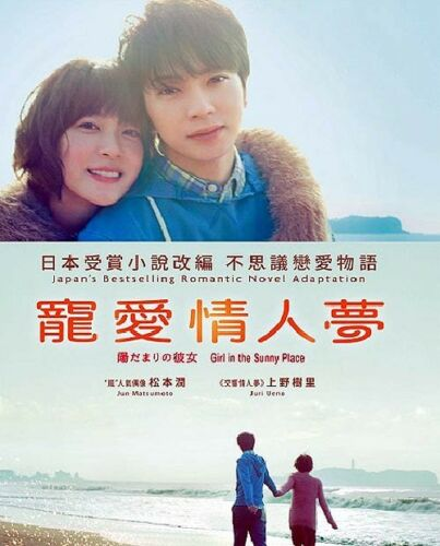 GIRL IN THE SUNNY PLACE 寵愛情人夢 2013 (JAPANESE MOVIE) DVD ENGLISH SUB (REGION 3)