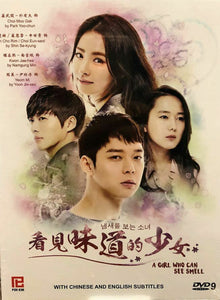 A GIRL WHO CAN SEE SMELLS 2015 (KOREAN DRAMA) 1-16 end WITH ENGLISH SUBTITLES (REGION FREE)