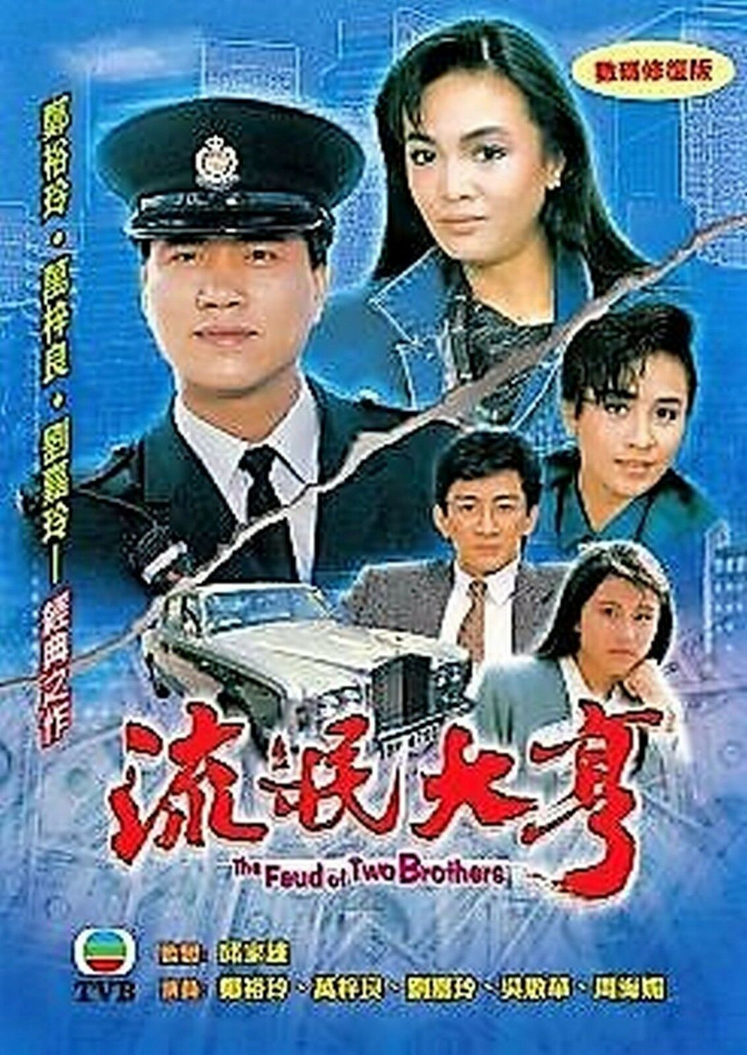 THE FEUD OF TWO BROTHERS 流氓大亨 1986 TVB (6DVD) NON ENGLISH SUB (REGION FREE)