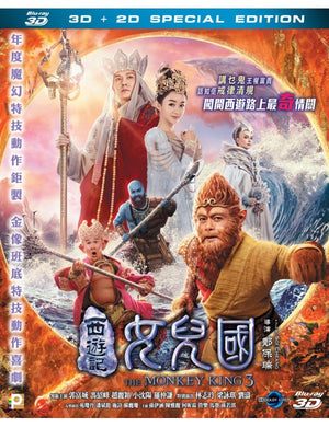 The Monkey King 3 西遊記女兒國 2017 (3D + 2D) BLU-RAY with English Subtitles (Region A)