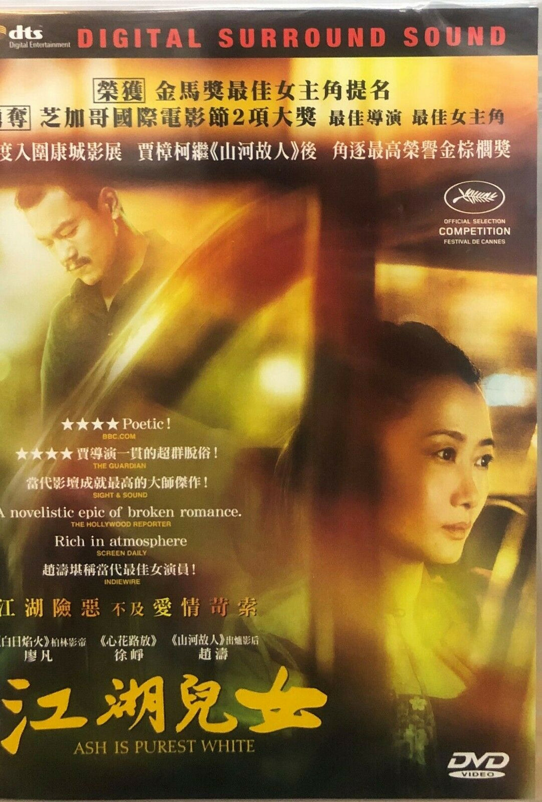 ASH IS PUREST WHITE 江湖兒女 2018 (MANDARIN MOVIE) DVD ENGLISH SUB (REGION 3)