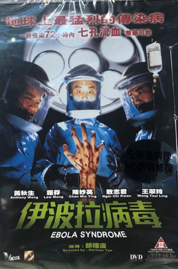 EBOLA SYNDROME 伊波拉病毒 1996 (HONG KONG MOVIE) DVD ENGLISH SUB (REGION FREE)