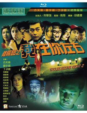 Troublesome Night 2 陰陽路之我在你左右 1997 (Hong Kong Movie) BLU-RAY with English Subtitles (Region A)