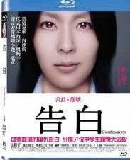 Confessions 2011   (Korean Movie) BLU-RAY with English Subtitles (Region A) 告白
