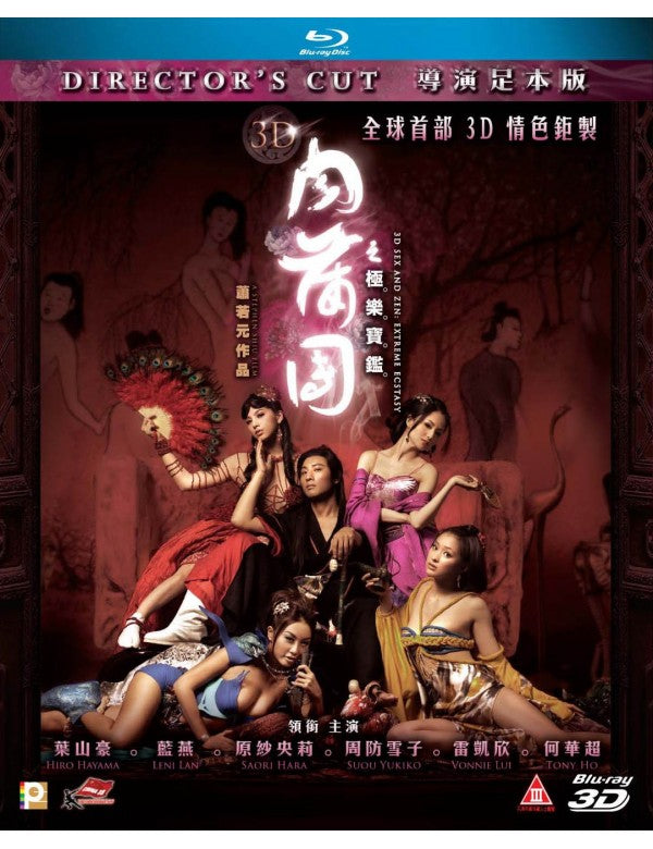 Sex and Zen Extreme Ecstasy 2011 (3d+2d) BLU-RAY with English Subtitles (Region Free)  3D肉蒲團之極樂寶鑑