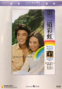 RAINBOW IN MY HEART 第二道彩虹 1979  (Hong Kong Movie) DVD ENGLISH SUB (REGION FREE)