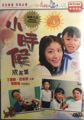 WHEN WE WERE YOUNG 小時候成長篇 1999 (VOL 1-5) 2DVD ENGLISH SUB (REGION FREE)