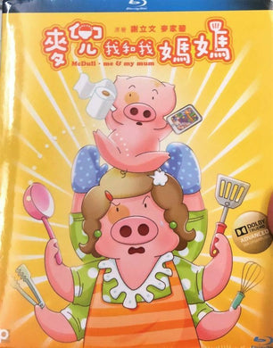 Mcdull - Me & My Mum 麥兜.我和我媽媽 2014 (Hong Kong Anime) BLU-RAY with English Sub (Region Free)