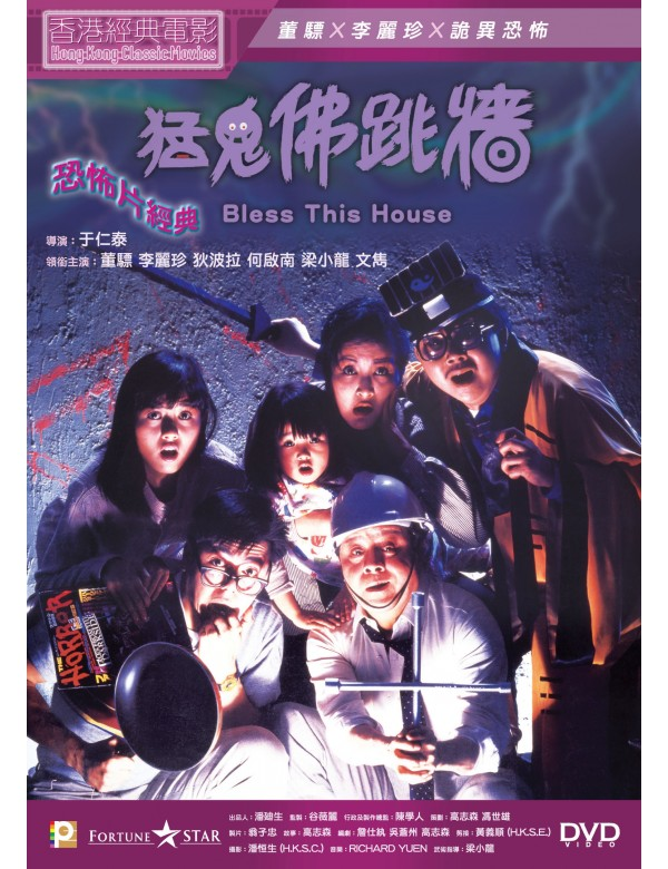 BLESS THIS HOUSE 猛鬼佛跳牆 1988 (HONG KONG MOVIE) DVD ENGLISH SUBTITLES (REGION 3)
