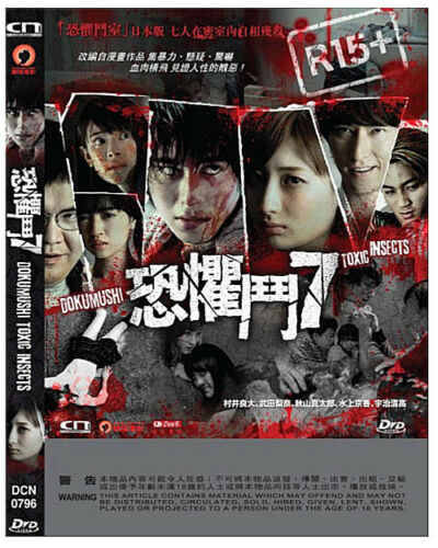 DOKUMUSHI TOXIC INSECTS 恐懼鬥7 (JAPANESE MOVIE) 2016 DVD WITH ENGLISH SUBTITLES (REGION 3)