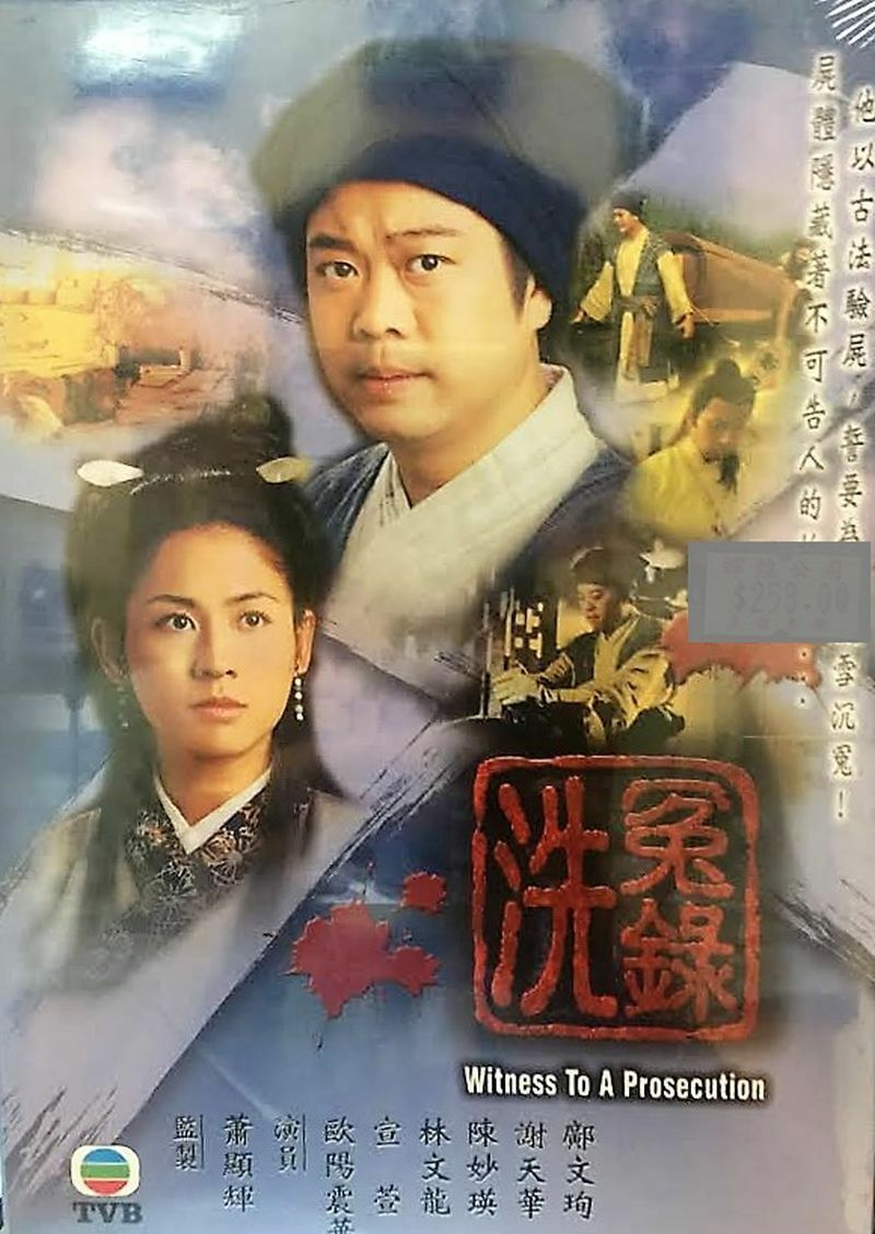 WITNESS TO A PROSECUTION洗冤錄 1999 TVB (5DVD) NON ENGLISH SUB (REGION FREE)
