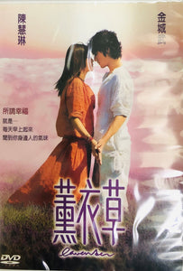 LAVENDER 薰衣草 2000 Kelly Chen & Takeshi Kaneshiro (H.K MOVIE) DVD ENGLISH SUB (REGION FREE)