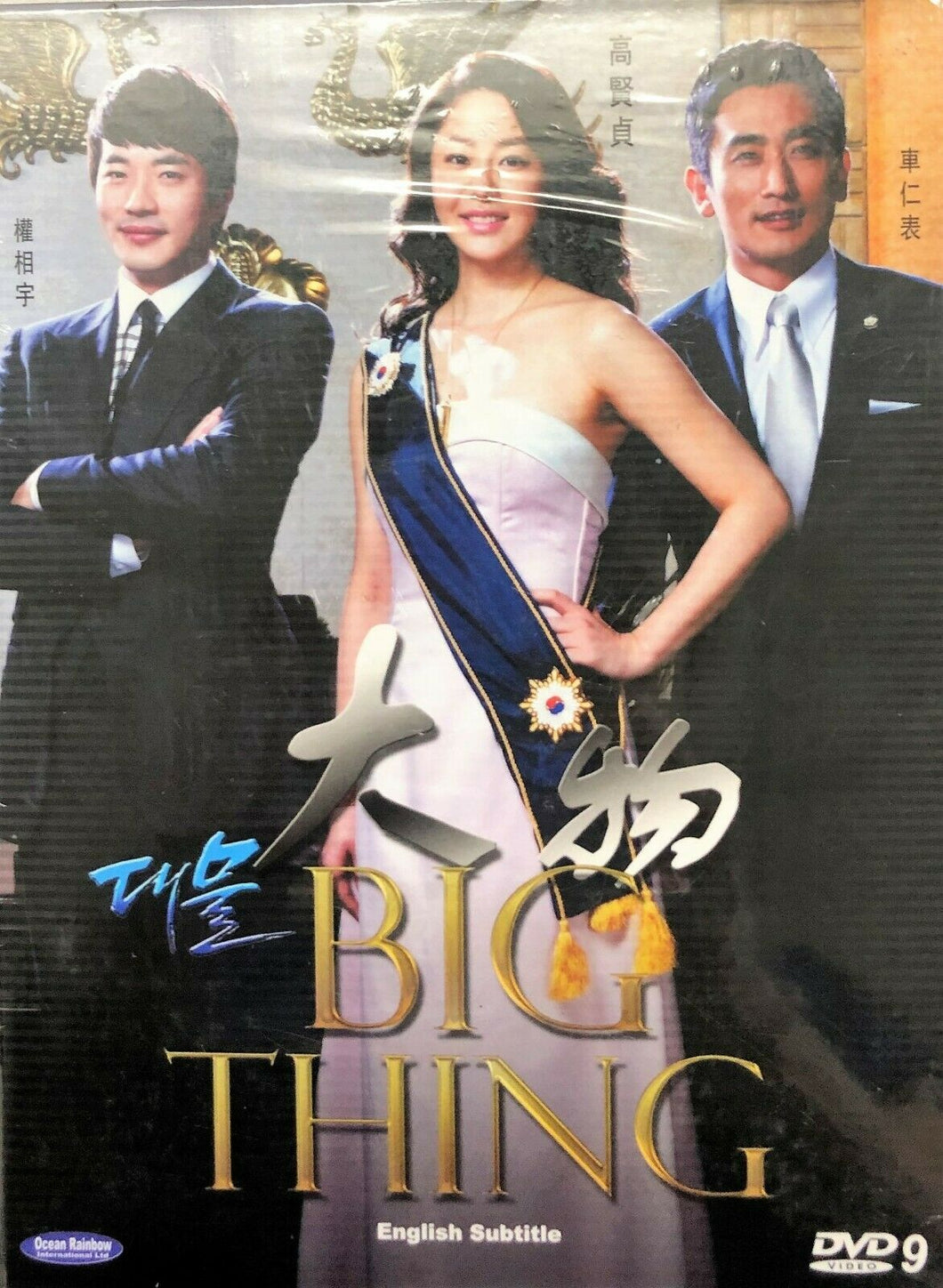 BIG THING 2010 KOREAN TV (1-24 end)  DVD ENGLISH SUB (REGION FREE)