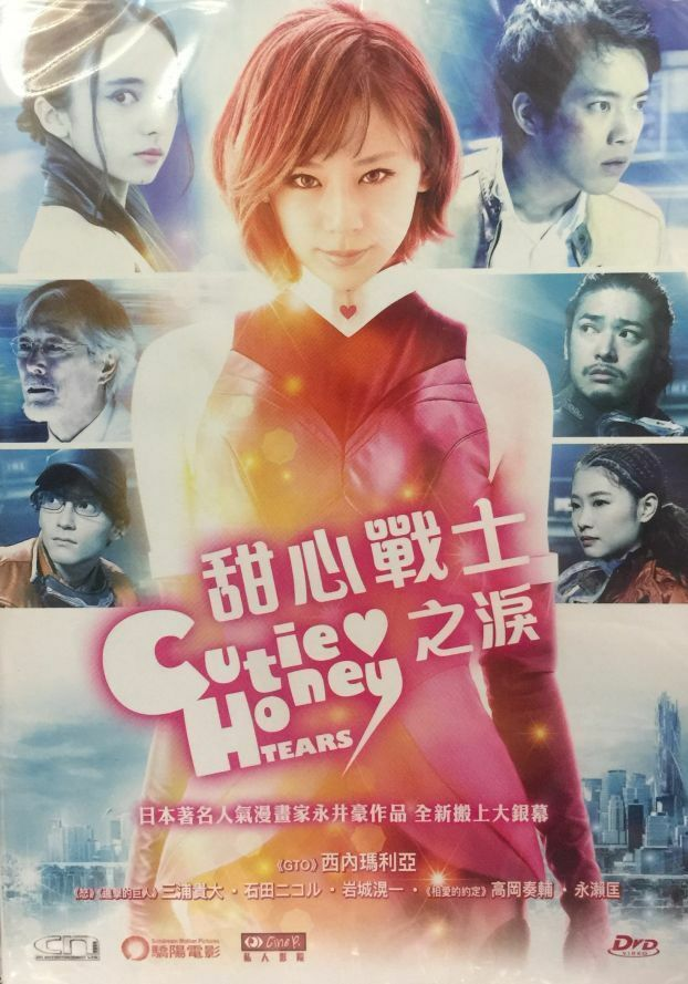 Cutie Honey: Tears 2016 (Japanese Movie) DVD with English Subtitles (Region 3) 甜心戰士眼淚