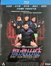 Load image into Gallery viewer, SDU: Sex Duties Unit 飛虎出征 2013 (Hong Kong Movie) BLU-RAY with English Sub (Region A)