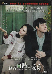 BE WITH YOU 藉著雨點說愛你 2017 (KOREAN MOVIE) DVD ENGLISH SUB (REGION 3)