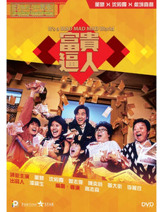 It's a Mad Mad Mad World 富貴逼人1987 (H.K Movie) DVD with English Subtitles (Region 3)