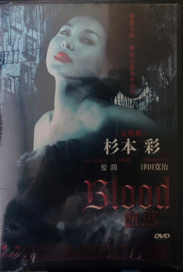 BLOOD 2009  (Japanese Movie) DVD ENGLISH SUB (REGION 3)