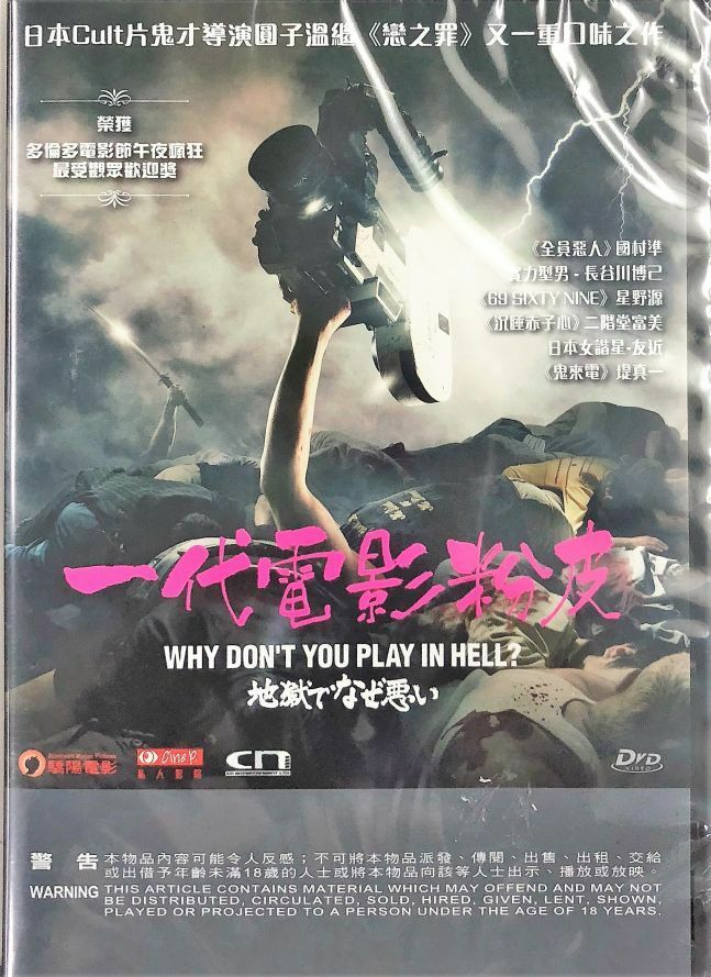 WHY DON'T YOU PLAY IN HELL 一代電影粉皮 2013 (JAPANESE MOVIE) DVD WITH ENGLISH SUB (REGION 3)