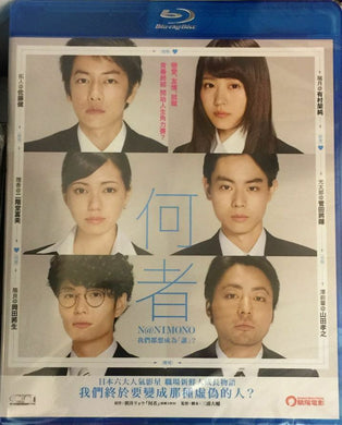 N@nimono 何者 2017 (Japanese Movie) BLU-RAY with English Sub (Region A)