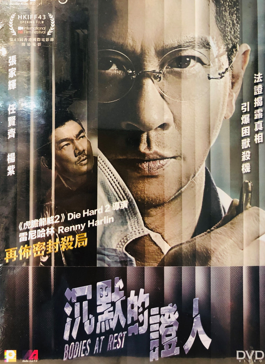 Bodies At Rest 2019 (Hong Kong Movie) DVD with English Subtitles (Region 3) 沉默的證人