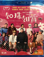 A Lifetime Treasure 如珠如寶 2019 (Hong Kong Movie) BLU-RAY with English Sub (Region A)