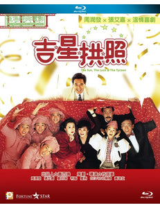 The Fun, The Luck & The Tycoon 1990 (Hong Kong Movie) BLU-RAY with English Subtitles (Region A) 吉星拱照