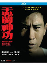 Load image into Gallery viewer, Hungry Ghost Ritual 盂蘭神功 2014 (Hong Kong Movie) BLU-RAY with English Sub (Region A)