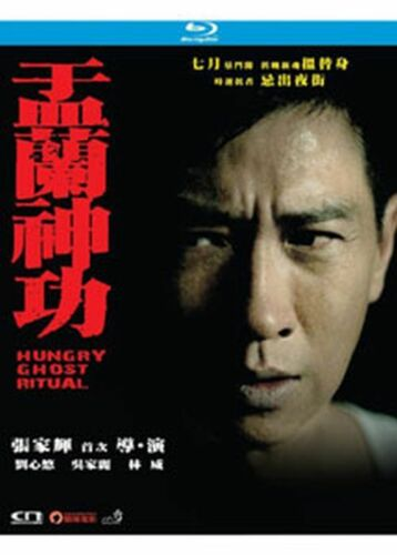 Hungry Ghost Ritual 盂蘭神功 2014 (Hong Kong Movie) BLU-RAY with English Sub (Region A)