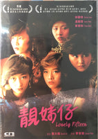 LONELY FIFTEEN 靚妹仔 1982 (Hong Kong Movie) DVD ENGLISH SUBTITLES (REGION FREE)