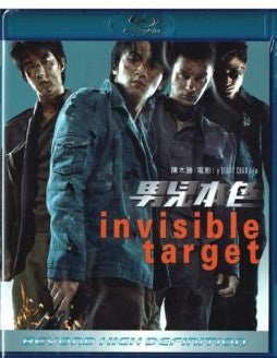 Invisible Target 男兒本色 2007 (Hong Kong Movie) BLU-RAY with English Subtitles (Region A)