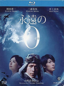 The Eternal Zero (Japanese Movie) BLU-RAY with English  Subtitles (Region A ) 永遠之0