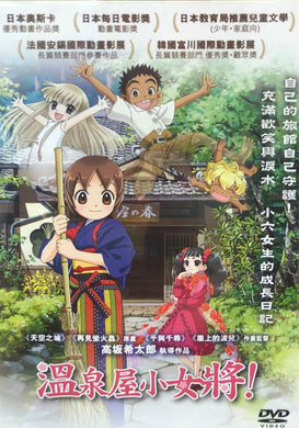 Okko's Inn 2018 (Japanese Animation) DVD with English Subtitles (Region 3) 溫泉屋小女將!