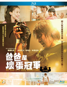 My Dad is Heel Wrestler 2019 (Japanese Movie) BLU-RAY with English Subtitles (Region A)  爸爸是壞蛋冠軍