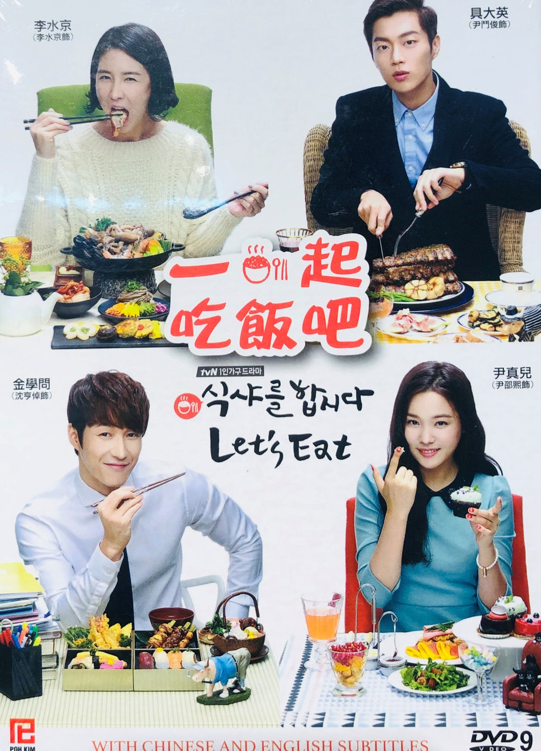 LET'S EAT 2014 KOREAN TV (1-16) DVD WITH ENGLISH SUBTITLES (ALL REGION)