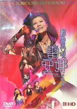 Load image into Gallery viewer, ANNABELLE LUI 雷安娜 彩雲再現雷安娜演唱會 2010 DVD