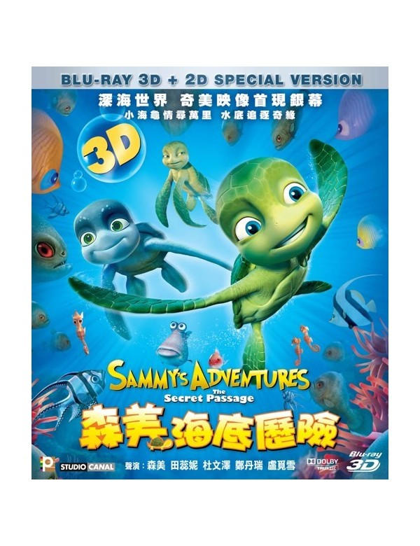 Sammy's Adventures: The Secret Passage (3D + 2D) H.K Version Blu-Ray (Region A)
