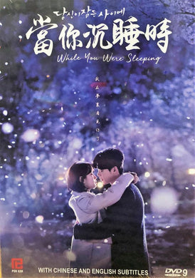 WHILE YOU WERE SLEEPING 2017 DVD KOREAN TV (1-16 end) DVD ENGLISH SUB (REGION FREE)