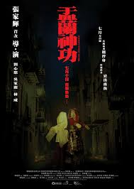 HUNGRY GHOST RITUAL 盂蘭神功 2014 (HONG KONG MOVIE) DVD WITH ENGLISH SUBTITLES (REGION 3)