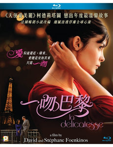 Delicacy 一吻巴黎 2011 Audrey Tautou (BLU-RAY) with English Sub (Region A)
