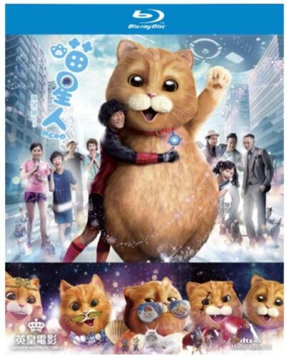 Meow 2017 (Hong Kong Movie) BLU-RAY with English Subtitles (Region A) 貓星人