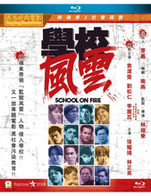 Load image into Gallery viewer, School on Fire 1988 Ringo Lam (Hong Kong Movie) BLU-RAY with English Subtitles (Region A) 學校風雲