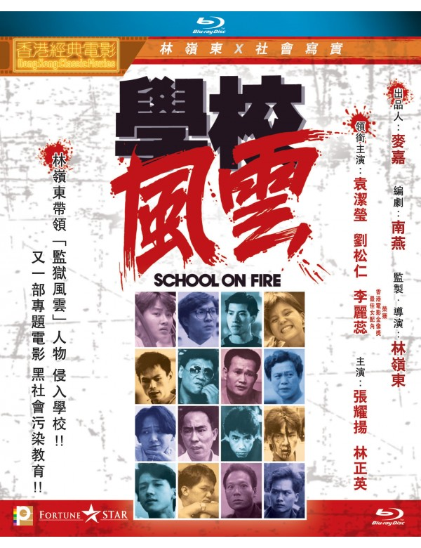 School on Fire 1988 Ringo Lam (Hong Kong Movie) BLU-RAY with English Subtitles (Region A) 學校風雲