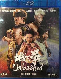 Unleashed 地下拳 2020 (Hong Kong Movie) BLU-RAY with English Subtitles (Region A)