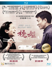 Load image into Gallery viewer, A Simple Life 2011 (Hong Kong Movie) BLU-RAY with English Subtitles (Region A) 桃姐